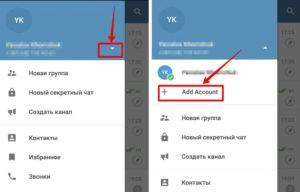 Возможен ли мультиаккаунт Телеграм