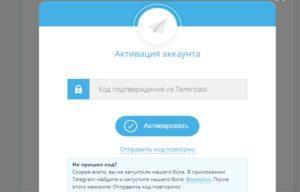 """Не приходит СМС от """"Телеграма"""""""