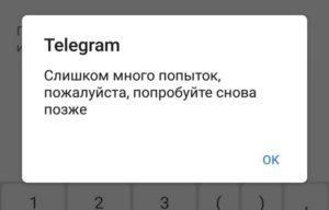 """Ошибка входа """"Слишком много попыток, попробуйте позже"""" в """"Телеграм"""""""