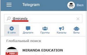Найти контакт в Телеграме по номеру телефона