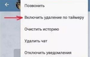 """Самоуничтожение сообщений в """"Телеграм"""""""