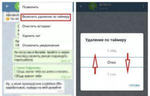 """Как настроить самоуничтожение сообщений в """"Телеграм"""""""