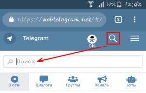 Способы поиска людей в Телеграме
