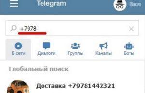 Как искать по номеру телефона в Телеграм