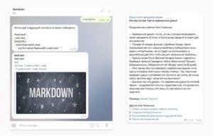 Что такое Markdown и какая связь с Telegram
