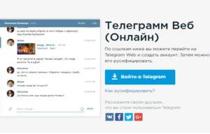 Как использовать Telegram Web