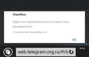 Что делать, если Телеграмм не устанавливается на Андроид