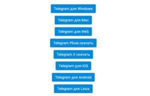 История создания Telegram