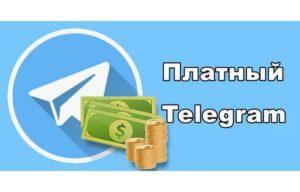 Telegram: платный или нет