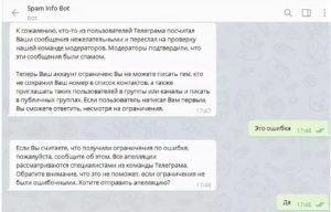 Почему аккаунт Телеграм заблокирован
