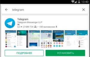 Установить Телеграмм через Google Play