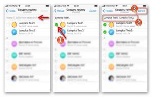 Как создать и добавить группу и чат в Телеграме