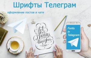 Как зачеркнуть текст в Телеграме