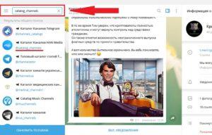 Способы поиска каналов в Телеграме
