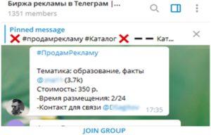 Покупка телеграм-каналов