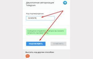 Пришел код в Телеграм без запроса