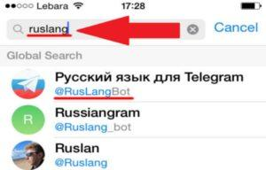 """Как провести русификацию """"Телеграма"""""""