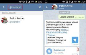 Как русифицировать Телеграм на андроид