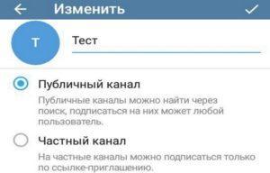 Какие бывают чаты в Телеграме и как создать свой