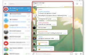 Виды чатов в Телеграме