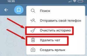 Как пользоваться чатом в Телеграм
