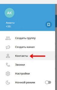 Поиск человека по никнейму в Телеграм