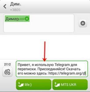 Как найти контакт человека в Телеграме по нику