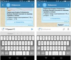 Как изменить текст в Телеграме