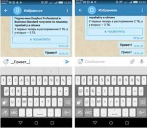 Как отформатировать текст в Телеграме