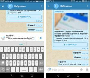 Форматирование текста в Телеграм