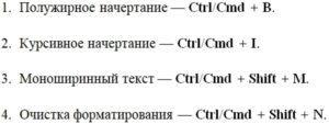 Формат текста в Телеграм
