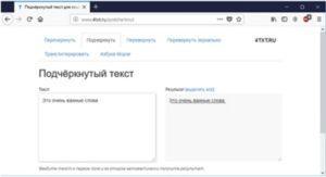 Виды текста в Телеграм