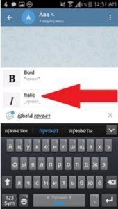 Настройки форматирования в Телеграм