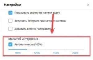 Форматирование сообщения в Телеграм