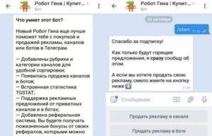 Можно ли монетизировать канал в Телеграме