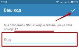 Почему не получается зарегистрироваться в Телеграмме