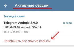 Почему в Телеграме не загружаются файлы