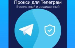 """Прокси для """"Телеграма"""""""