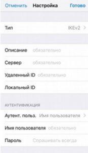Как пользоваться прокси для Телеграм