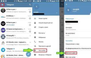 Настройки прокси в Телеграм