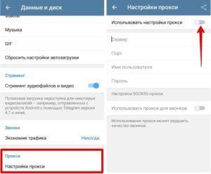 Как пользоваться прокси в Телеграм