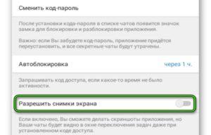 Как сохранять переписку в «Телеграме»