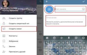 Как создать канал в Телеграм на айфоне