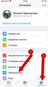Как создать тему в Телеграм