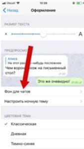 Темы в Телеграме