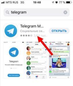 """Как правильно установить """"Телеграм"""" на планшет"""