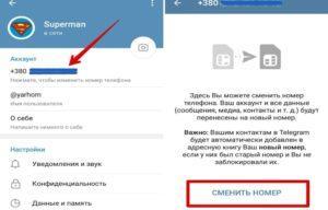 Преимущества Telegram или Viber