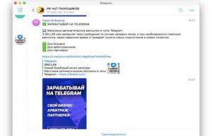 Можно ли зарабатывать на Телеграм-канале