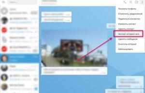 Куда сохраняются файлы из «Телеграма»