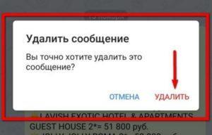 Исчезнет ли переписка, если удалить «Телеграм»